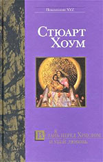 Russian edition of Come Before Christ & Murder Love by Stewart Home